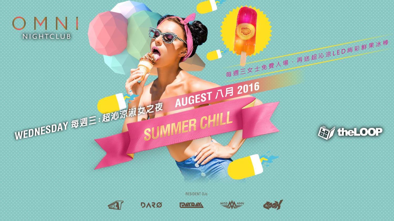 201608_SuperChill
