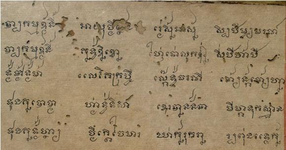 Khmer manuscript