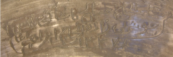 Original inscription on copper plate
