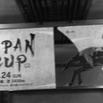 11月24日はJAPAN CUPなんですね。|電車中吊り・窓上・床面広告