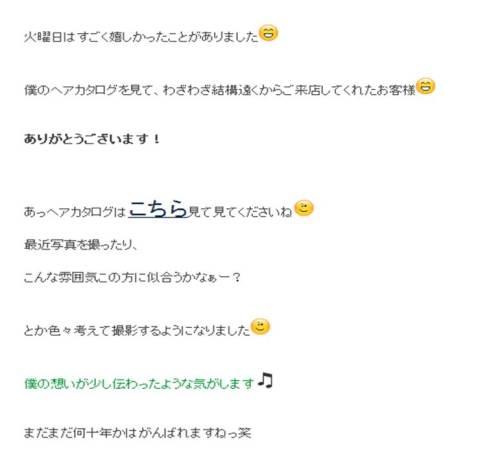2013.9月 offre加邉さんスタギャラで新規客