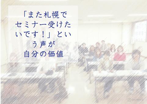 POPセミナー受講者の声「また札幌でセミナー受けたいです!」という声が自分の価値