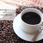 """【スターバックス】""""2杯目のラテ"""" はカスタマイズで新しい発見を楽しんでみませんか?〜Rediscover Your Latte〜"""