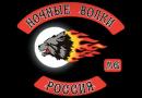 Night Wolves MC (Motorcycle Club)