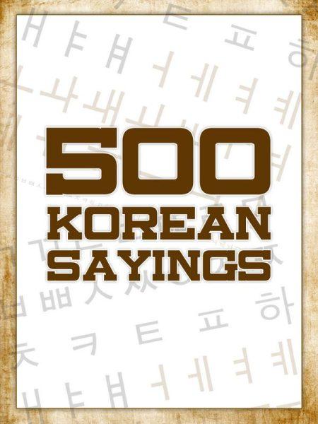 500-Korean-sayings