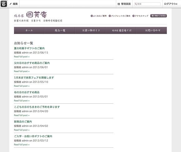 Blog Index カスタムテンプレートが表示