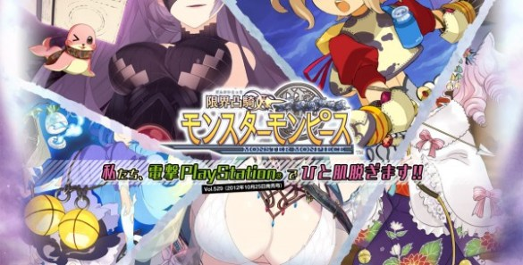 monster monpiece vita Toca y haz gemir a las chicas de Monster Monpiece en PS Vita