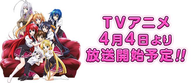Anime Characters Born On April 7 : High school dxd born airs april ova announced otaku tale
