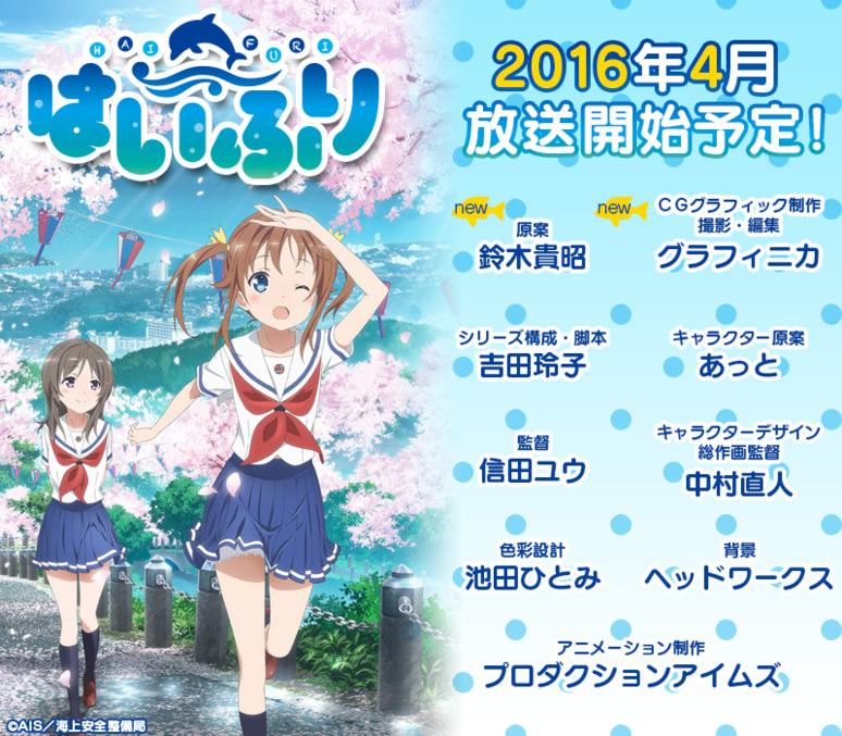 HaiFuri-Anime-Debuts-April-9