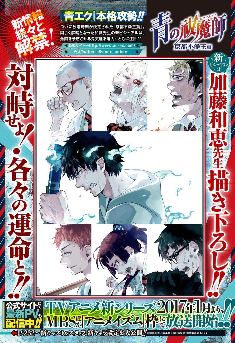 blue-exorcist-kyoto-impure-king-arc-anime-visual-02