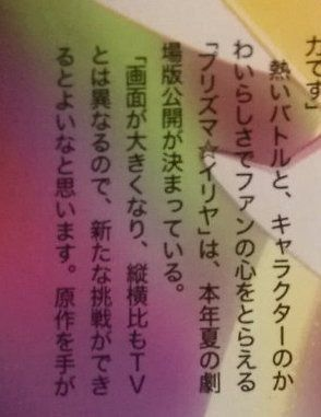 Fate-Kaleid-Liner-Prisma-Illya-Movie-Summer-Release-Date