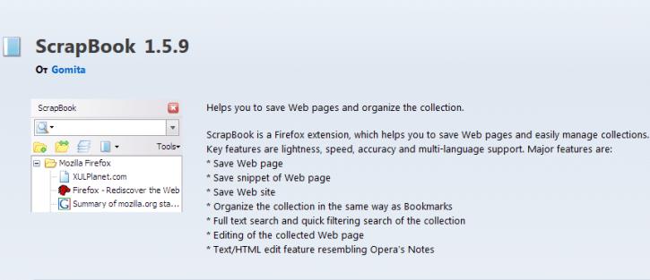 дополнения для firefox - ScrapBook