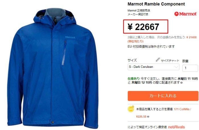 ramble component jacket marmot_ランブルコンポーネントジャケット_マーモット2