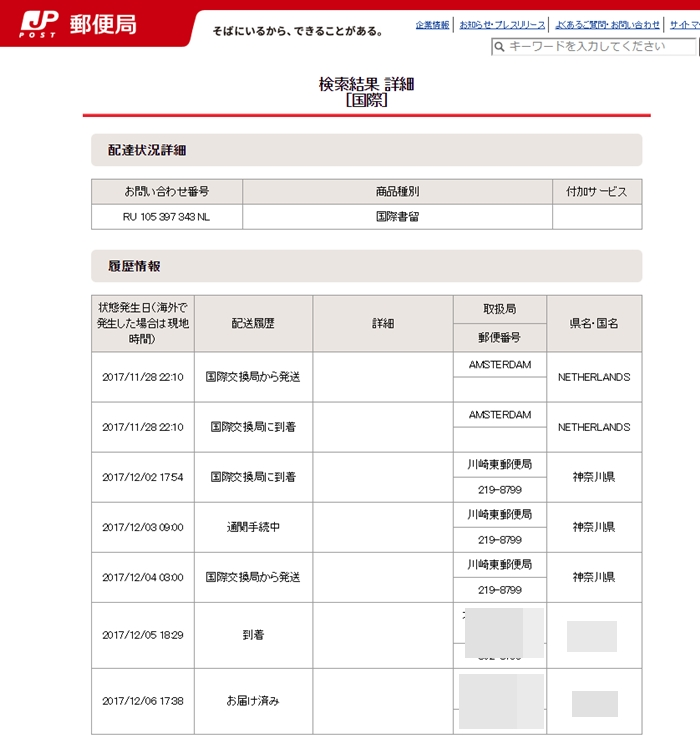 trekkinnトレッキン_発送追跡サービス3