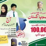 Shahbaz Sharif LapTop Distribution in Jhelum, Sialkot, Narowal, Rawalpindi