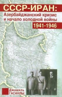 اسناد آرشیو دولتی شوروی از شکل گیری تا پایان کار فرقه دمکرات آذربایجان