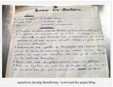 syntagi handwritten -prasopita dytikis makedonias