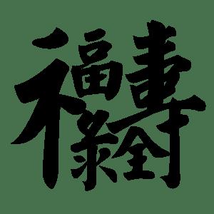 иероглиф: 福祿壽全