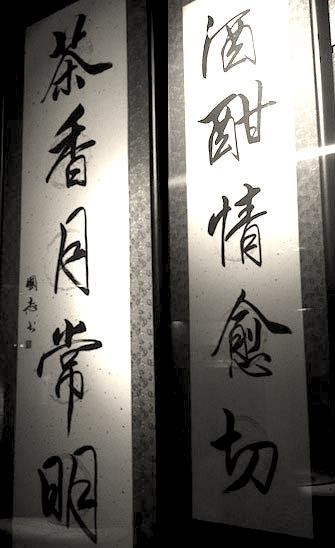 парная надпись: 酒酣茶香