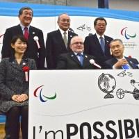 パラリンピック公式教材「I'm POSSIBLE」発表!