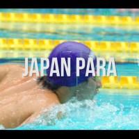 100m平泳ぎで小池さくら、中村智太郎がアジアレコード!ジャパンパラ水泳競技大会が開幕!