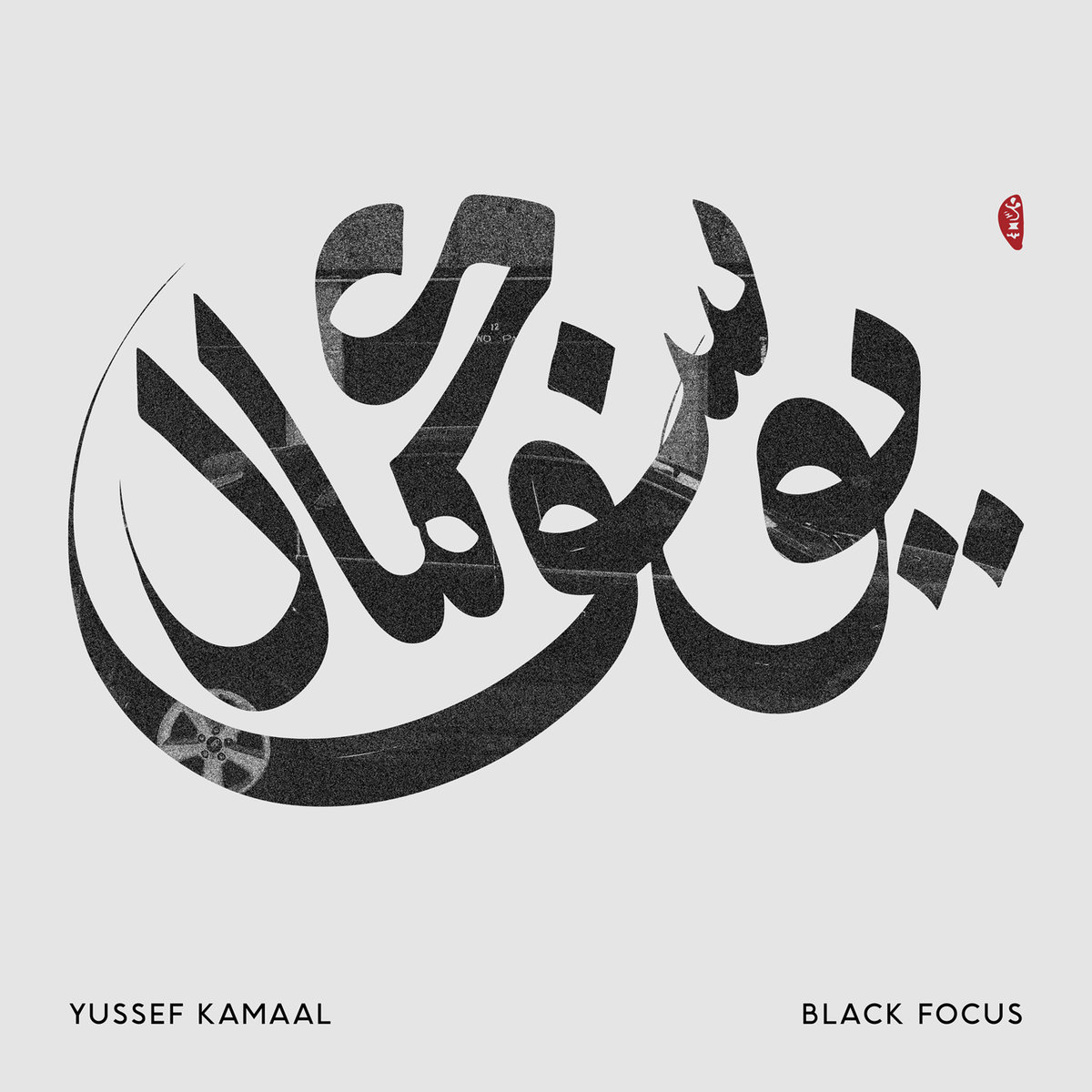 The best albums of 2016 passion of the weiss yussef dayes and kamaal wiliams blend jazz funk boogie afrobeat and hip hop into a concoction slicker than a throwback chevy with suede seats xflitez Image collections