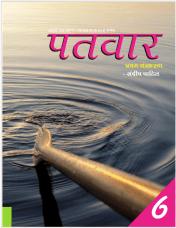 patvar-ibm-y-p-igcse-book-6-sample-copy_page_01