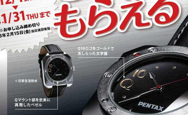 Spotted: A Leica Branded Pen and Coffee Cup, and a Pentax Q10 Watch q10promo