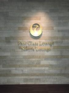 Lounge Entrance!
