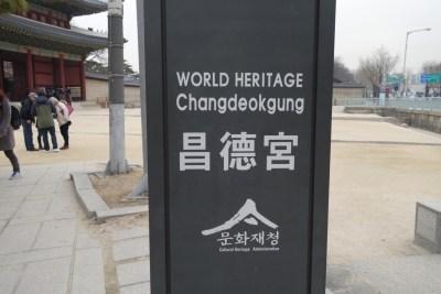 seoul Changdeokgung Palace south korea unesco