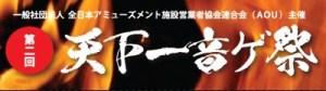 天下一音ゲ祭2015 店舗大会日程告知!