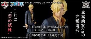 アミューズメント一番くじ ワンピース SUPER MASTER STARS PIECE THE SANJI
