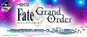 一番くじ Fate/Grand Order~夜空を駆けるサンタクロース、ふわっと登場!