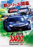 SEGA World Drivers Championship 2019