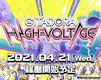 『GITADORA HIGH-VOLTAGE(ハイボルテージ)』