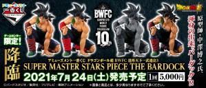 アミューズメント一番くじ ドラゴンボール超 BWFC 造形天下一武道会3 SUPER MASTER STARS PIECE THE BARDOCK7月24日発売予定! PORT24全店舗