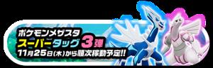 ポケモンメザスタ スーパータッグ3弾
