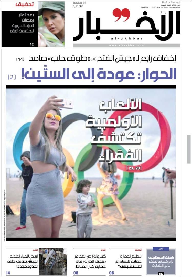 al_akhbar.750 (1)