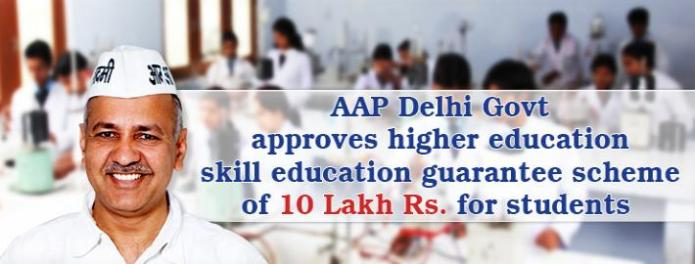 Delhi Government Educational Loan Scheme for Students