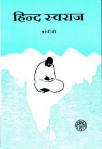 hind swarajj