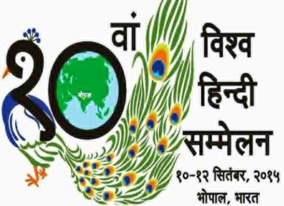 Hindi-meet-in-Bhopal