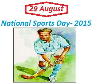 natinal-sports-day