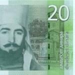 Petar Petrović Njegoš na novčanici od 20 dinara