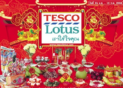brochure-promotion-tesco-lotus-30jan2013.jpg