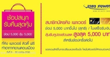 promotion-king-power-donmuang-airport-buy-every-5000-baht-get-free-coupon-up-to-5000-baht-apr-2013