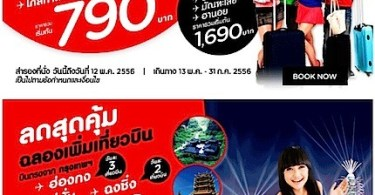 pomotion-airasia-2013-last-minute-deals-book-now-fly-now