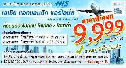 โปรโมชั่น Asia Atlantic Airlines 2013 บินญี่ปุ่นไป-กลับ 9999.- (พค.56)