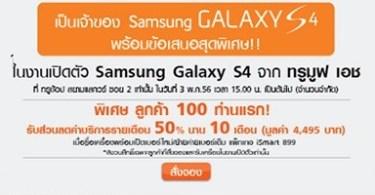 promotion-truemove-h-samsung-galaxy-s4-thumb