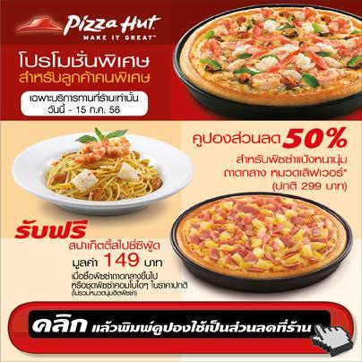 Promotion Pizza Hut Coupon Save 50% or Free Spaghetti [Jun.-Jul.2013]