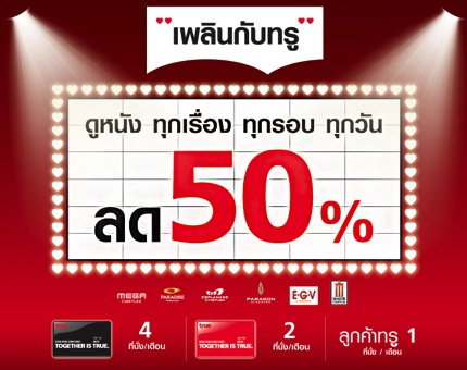 promotion-true-you-movie-ticket-save-50-major-group.jpg